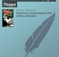 Дина Рубина «Волшебные сказки Шарля Перро»