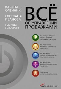 Дмитрий Болдогоев, Светлана Иванова, Карина Олейник «Всё об управлении продажами»