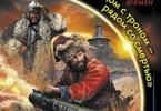 Дмитрий Дюков ««Рядом с троном – рядом со смертью»»