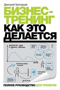 Дмитрий Григорьев «Бизнес-тренинг: как это делается»