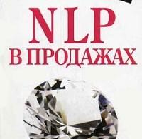 Дмитрий Потапов «NLP в продажах»