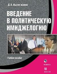 Дмитрий Вылегжанин «Введение в политическую имиджелогию: учебное пособие»