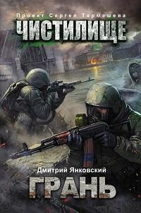 Дмитрий Янковский «Чистилище. Грань»