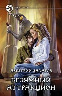 Дмитрий Захаров «Безумный аттракцион»