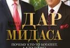 Дональд Трамп, Роберт Кийосаки «Дар Мидаса»