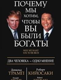 Дональд Трамп, Роберт Кийосаки «Почему мы хотим, чтобы вы были богаты»
