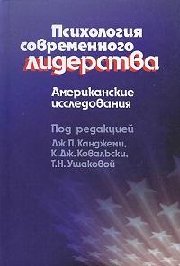 Дж. П. Канджеми, К. Дж. Ковальски «Психология современного лидерства. Американские исследования»