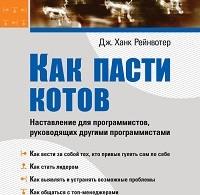 Дж.Ханк Рейнвотер «Как пасти котов. Наставление для программистов, руководящих другими программистами»