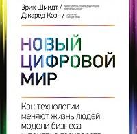 Джаред Коэн, Эрик Шмидт «Новый цифровой мир»