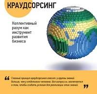 Джефф Хау «Краудсорсинг: Коллективный разум как инструмент развития бизнеса»