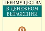 Джеффри Фокс, Ричард Грегори «Конкурентные преимущества в денежном выражении»
