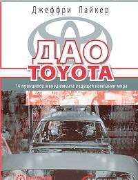 Джеффри Лайкер «Дао Toyota: 14 принципов менеджмента ведущей компании мира»