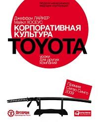 Джеффри Лайкер, Майкл Хосеус «Корпоративная культура Toyota: Уроки для других компаний»
