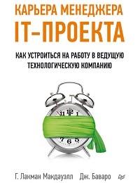 Джеки Баваро, Гейл Макдауэлл «Карьера менеджера IT-проекта. Как устроиться на работу в ведущую технологическую компанию»