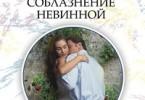 Дженни Лукас «Соблазнение невинной»