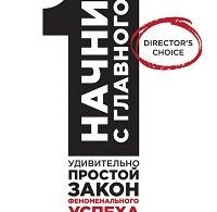 Джей Папазан, Гэри Келлер «Начни с главного! 1 удивительно простой закон феноменального успеха»