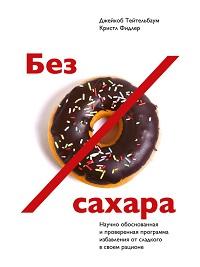 Джейкоб Тейтельбаум, Кристл Фидлер «Без сахара. Научно обоснованная и проверенная программа избавления от сахара в своем рационе»