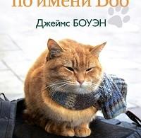 Джеймс Боуэн «Уличный кот по имени Боб. Как человек и кот обрели надежду на улицах Лондона»