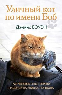 Джеймс боуэн книга уличный кот по имени боб. Как человек и кот.