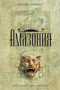 Джеймс Роллинс «Амазония»