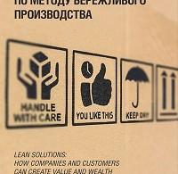 Джеймс Вумек, Дэниел Джонс «Продажа товаров и услуг по методу бережливого производства»