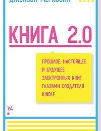 Джейсон Меркоски «Книга 2.0. Прошлое, настоящее и будущее электронных книг глазами создателя Kindle»
