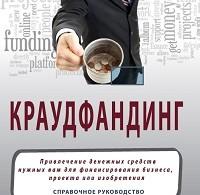 Джейсон Рич «Краудфандинг. Справочное руководство по привлечению денежных средств»