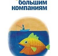 Джил Конрат «Продажи большим компаниям»