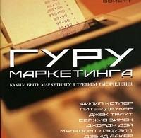 Джимми Бойетт, Джозеф Бойетт «Гуру маркетинга»