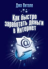 Джо Витале, Джиллиан Уиллер «Как быстро заработать деньги в Интернет»