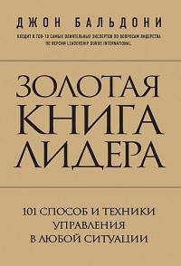 Джон Бальдони, Литагент «5 редакция» «Золотая книга лидера. 101 способ и техники управления в любой ситуации»