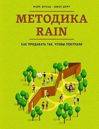 Джон Дорр, Майкл Шульц «Методика RAIN. Как продавать так, чтобы покупали»