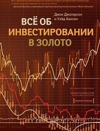 Джон Джагерсон, Уэйд Хансен «Все об инвестировании в золото»