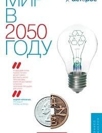 Джон Эндрюс, Дэниел Франклин «Мир в 2050 году»