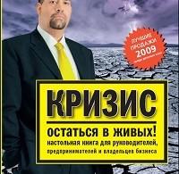Джон Эйкен «Кризис – остаться в живых! Настольная книга для руководителей, предпринимателей и владельцев бизнеса»
