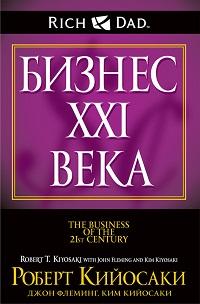 Джон Флеминг, Ким Кийосаки, Роберт Кийосаки «Бизнес XXI века»