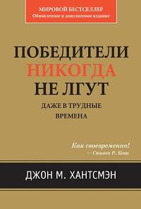 Джон Хантсмэн «Победители никогда не лгут. Даже в трудные времена»