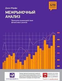 Джон Мэрфи «Межрыночный анализ. Принципы взаимодействия финансовых рынков»