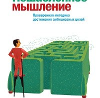 Джон О`Киффи «Нешаблонное мышление. Проверенная методика достижения амбициозных целей»