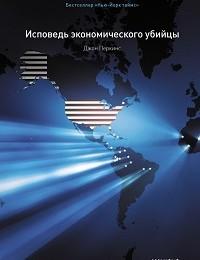 Джон Перкинс «Исповедь экономического убийцы»
