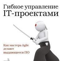 Джонатан Расмуссон «Гибкое управление IT-проектами. Руководство для настоящих самураев»