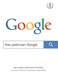 Джонатан Розенберг, Алан Игл, Эрик Шмидт «Как работает Google»