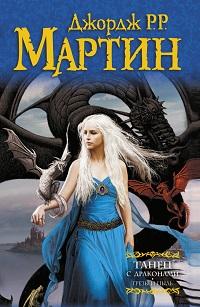 Джордж Мартин «Танец с драконами. Книга 1. Грёзы и пыль»