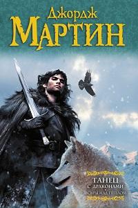 Джордж Мартин «Танец с драконами. Книга 2. Искры над пеплом»