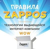 Джозеф Мичелли «Правила Zappos. Технологии выдающейся интернет-компании»