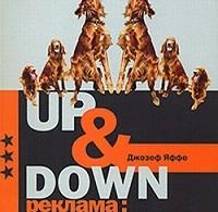 Джозеф Яффе «Up @ Down. Реклама: жизнь после смерти»