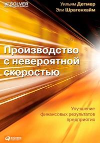 Эли Шрагенхайм, Уильям Детмер «Производство с невероятной скоростью. Улучшение финансовых результатов предприятия»