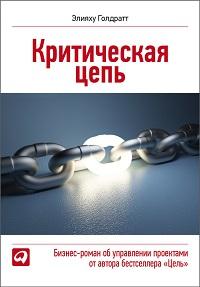 Элияху Голдратт «Критическая цепь»