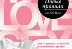 Эллен Фейн, Шерри Шнайдер «Новые правила. Секреты успешных отношений для современных девушек»