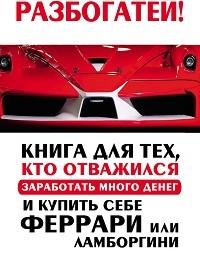 Эм-Джей ДеМарко «Разбогатей! Книга для тех, кто отважился заработать много денег и купить себе Феррари или Ламборгини»